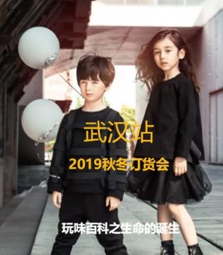 史丘比2019秋冬订货会武汉站即将开启!