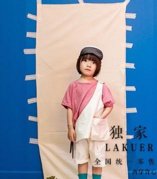 选择拉酷儿童装品牌 这是你创业路上的成功选择