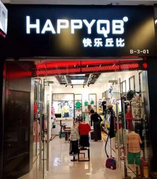 """【新店开业】热烈祝贺""""快乐丘比""""四月份4店连开!"""