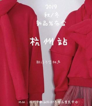 籽芽之家2019秋/冬新品发布会 在杭州期待与您相遇