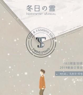 �崃易YRT&S潮童羽�q2019新品����取得�A�M成功