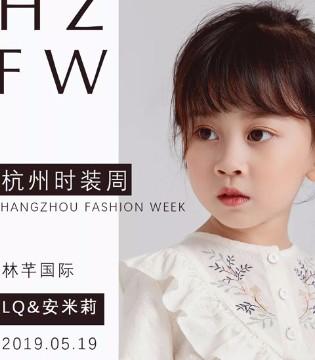 划重点!AMILRIS亮相19杭州国际时装周~