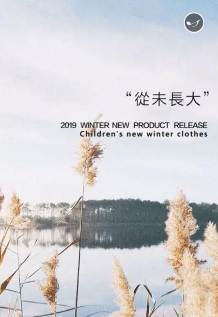 安米莉2019冬+年装新品发布会邀您来