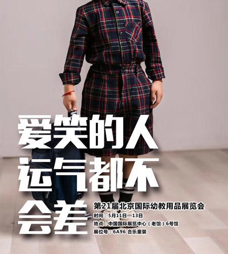 合乐童装参加北京国际幼教用品博览会 声势浩大!