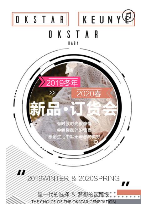 欧卡星&昆壹2019冬年+春新品发布会北京站等你来