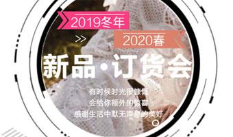 歐卡星&昆壹2019冬年+春新品發布會北京站等你來