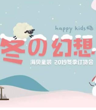 「happy kids」2019冬季订货会邀请函