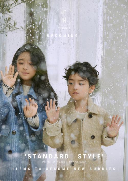 《听时》2019秋冬新品发布会暨订货会预告