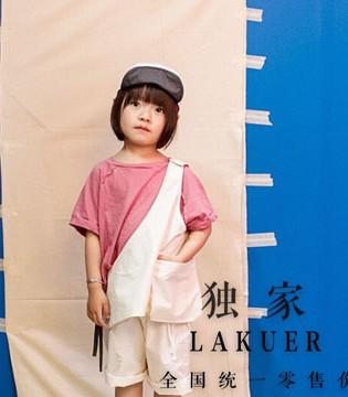 拉酷儿童装品牌 精心制造的品牌等你来