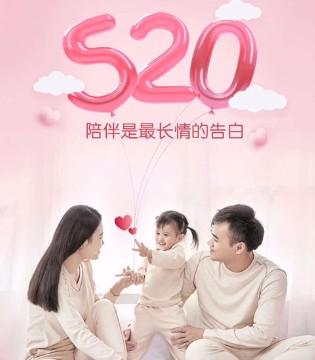 HAPPY520 �H豆 亲子同乐用行动表达爱