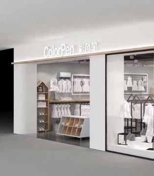 恭喜彩色笔童装又一新店即将迎来开业!