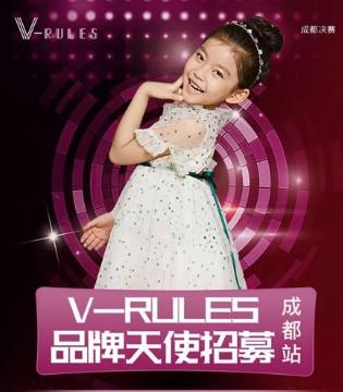 V-rules品牌天使・成都站初赛圆满结束