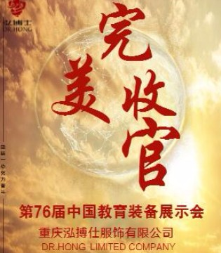 第76届中国教育装备展完美收官 弘博士收获满满