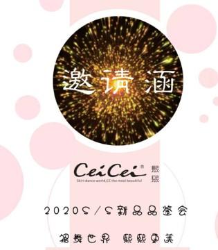 CeiCei熙熙童装2020新品品鉴会精彩内容仍在上演