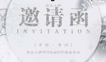 布岛小伊2019冬&2020春发布会邀请函已送达