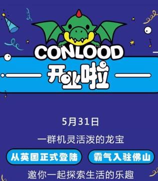 大事件!CONLOOD龙宝部落凯德店正式开业啦