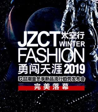 玖喆潮童2019冬季新品订货会圆满落幕