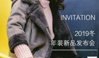 """田果果""""聚力·蝶飞""""2019冬年新品发布会即将盛大召开"""