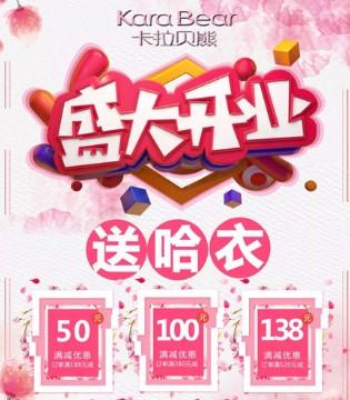 9.9元领哈衣丨成都龙泉驿区驿都汇新店启幕