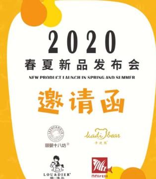 香港丽婴服饰有限公司2020春夏新品发布会盛大开启