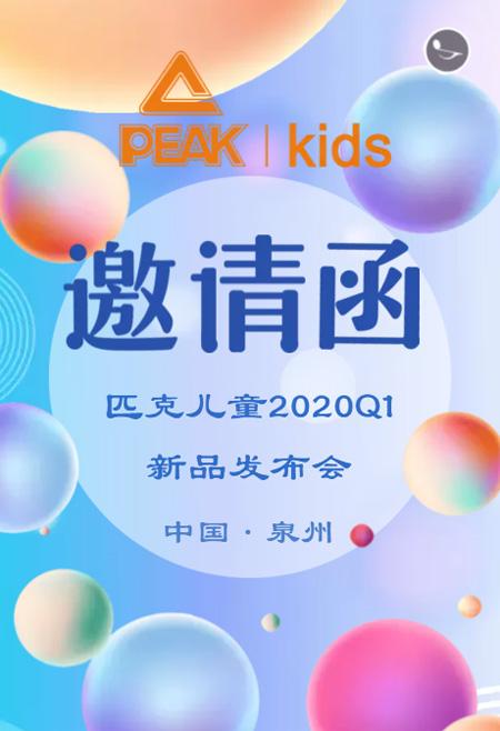 机会来啦 匹克儿童2020Q1新品发布会等你来