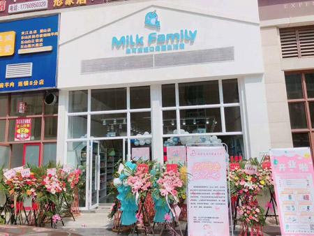 恭喜 Milk family四川乐山店开业大吉