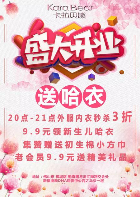 卡拉贝熊再下一城丨佛山新福港新DNA店试业钜惠!!