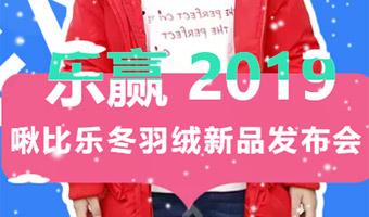 啾比乐乐赢2019冬羽绒新品发布会等你来!