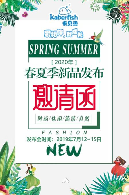 咔童服饰2020春夏季新品发布会邀请函已送达