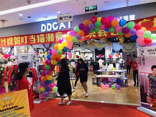热烈祝贺珙县DDCAT叮当猫潮童专卖店隆重开业!!!