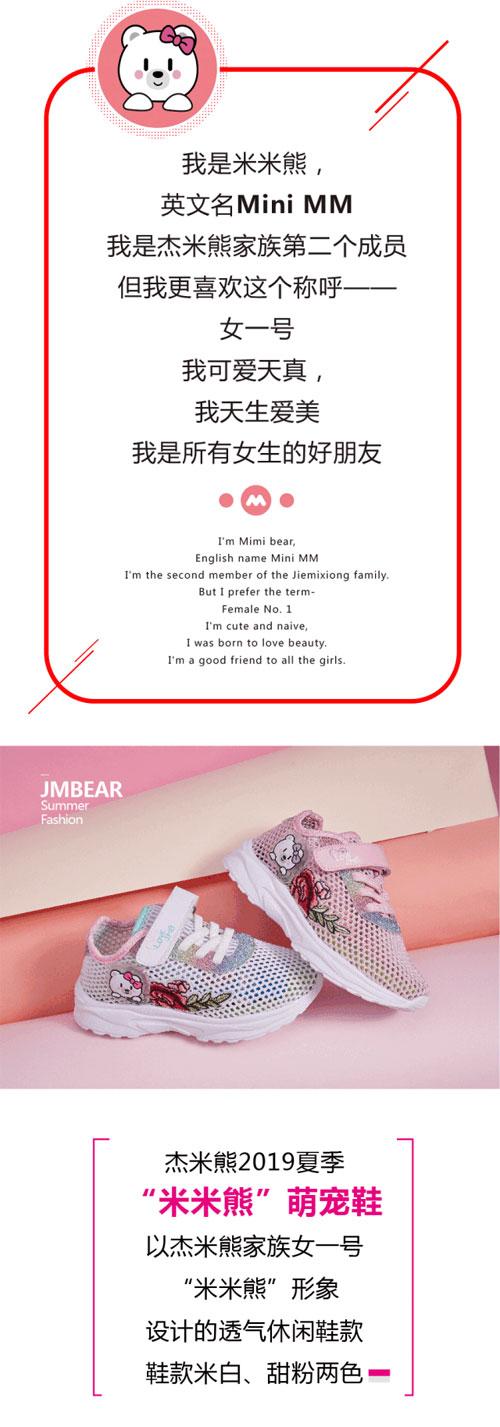 """JMBEAR杰米熊童鞋 叫我""""女一号"""""""