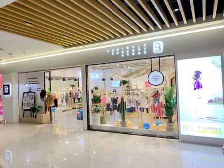 热烈祝贺朴与素品牌童装 项城店盛大开业