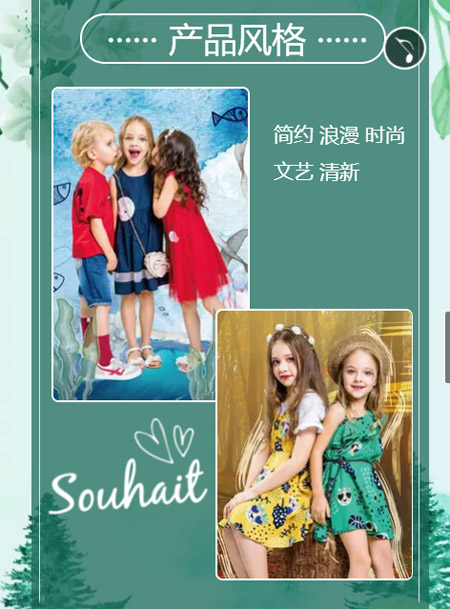水孩儿童装2020年春季新品发布订货会邀您来