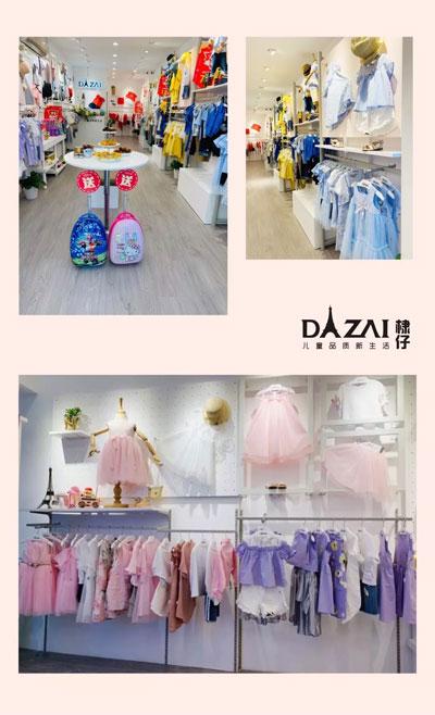 DIZAI童装 | 新店开业 点燃整个盛夏!