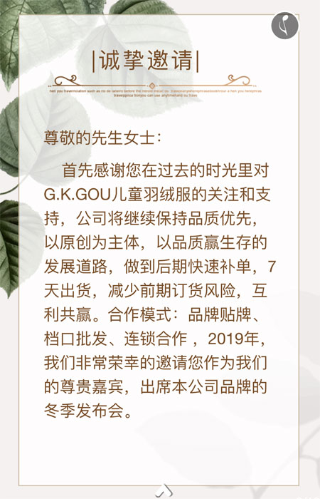 杭州G.K.GOU羽绒服订版持续进行中