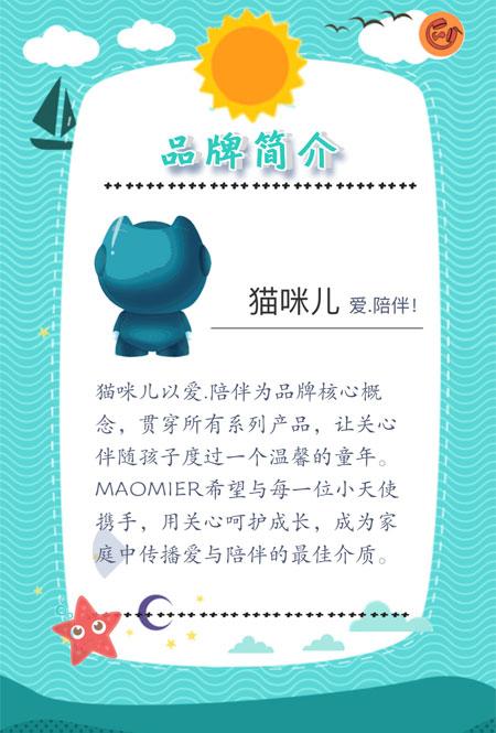 2019猫咪儿冬年装发布会暨营销峰会