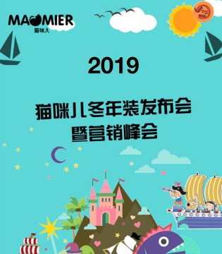 2019�咪�憾�年�b�l布��暨�I�N峰��