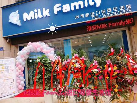 Milk family淮安清江浦店盛大开业啦 恭喜!