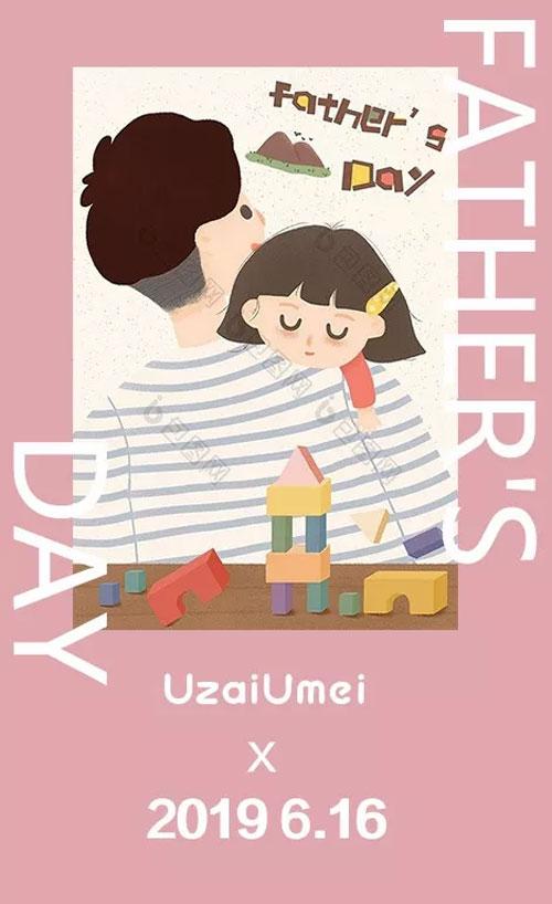 UZAIUMEI | 父亲节篇章致我们心中永远的超人
