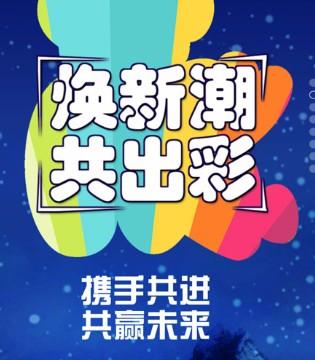彩虹熊2019冬季新品�l布��暨����邀�函