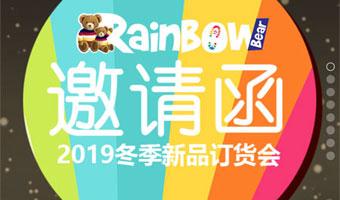 彩虹熊2019冬季新品发布会暨订货会邀请函