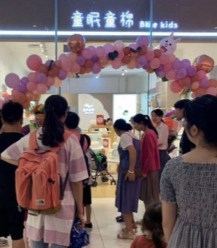 BLUEKIDS童眠童棉广州新店开业 快来看