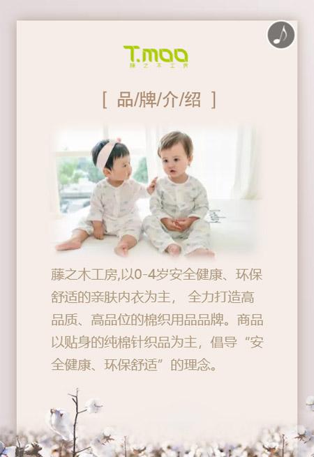 藤之木2020春夏新品发布会邀请函已送达