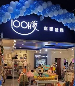 """1001夜夏日多店火爆开业 做有""""温度""""的零售!"""