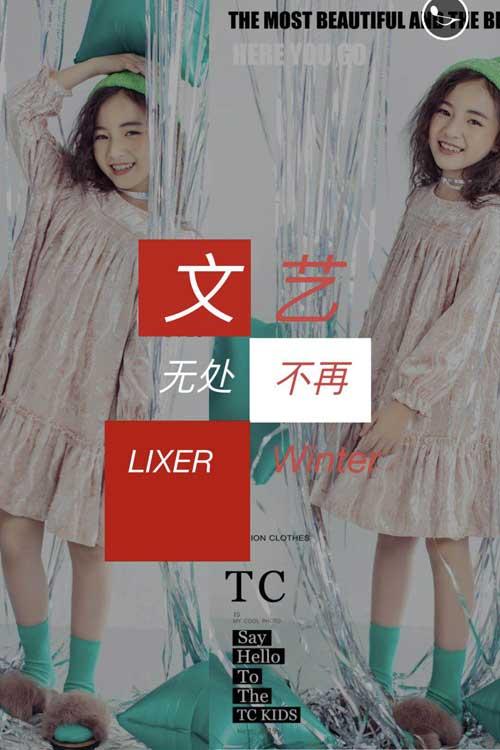 林馨儿童装品牌2019冬季发布会隆重开幕诚邀各位