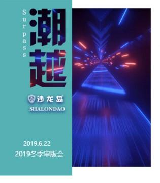沙龙岛童鞋2019冬季审版会邀您前来