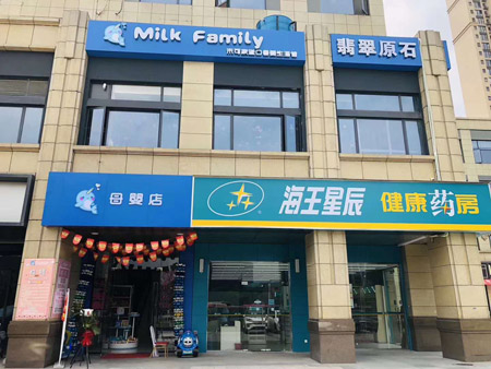 Milk family�K州�墙�店盛大�_�I啦!