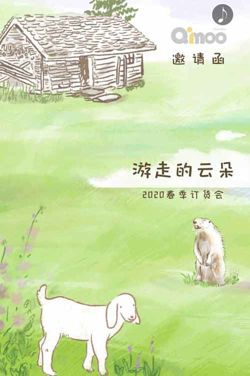 Qimoo淇木童�b品牌 2020年�春季����盛宴�_幕!