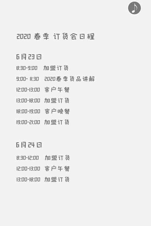 Qimoo淇木童装品牌 2020年春季订货会盛宴开幕!