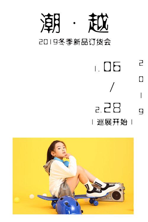 沙龙岛品牌 将于7月10日在虎门开启2019冬季新品订货会